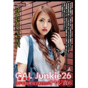 GAL Junkie 26 - The Tall School Girl that teases Old Guys