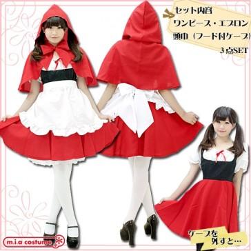 Otokonoko Little Red Riding Hood Costume (fits Men)