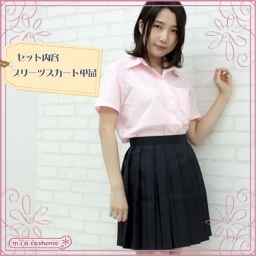 Otokonoko Pleated Skirt Navy (fits Men)