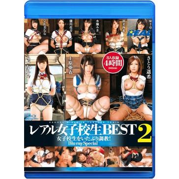 School Girls in Torture Train BEST 2 Blu-ray Special