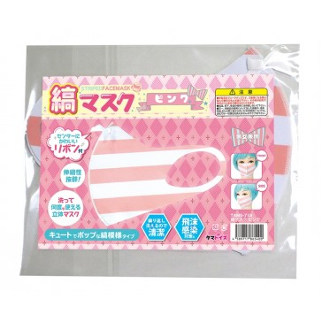 Shima Mask Pink