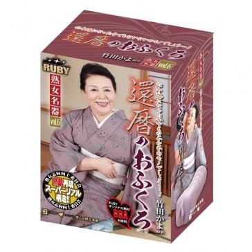 Takeda Kayo 60th Birthday Onahole