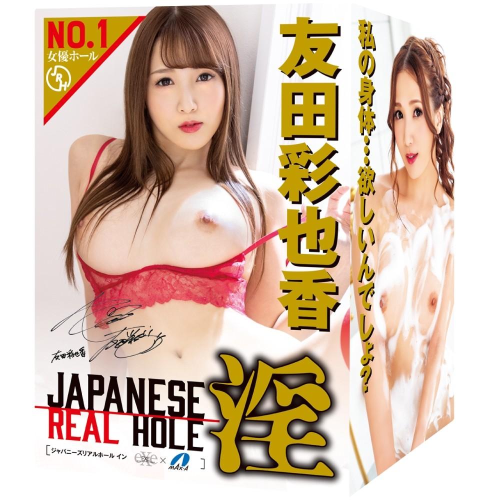 Japanese Real Hole Ayaka Tomoda
