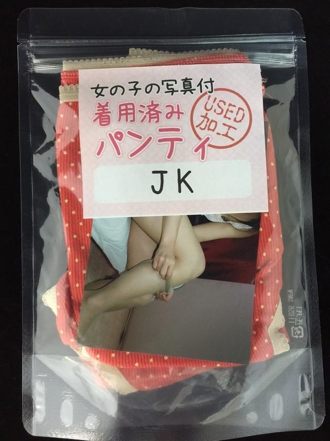 Joshi Kosei School Girl Limited Used Panties