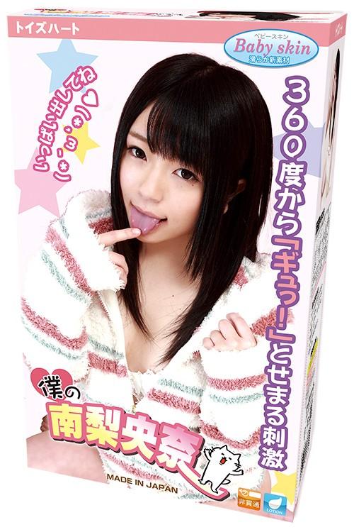 My sweet Minami Riona Onahole