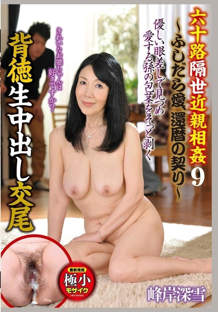 Rokuro Awaiji Incest - A lovely 60 Year old Slut gently seduces her Grandson