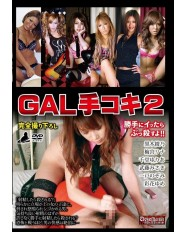 GAL Handjob 2 - If you don't let her, She will Kill you