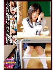 The Transfer Student that was turned into a Bukkake Slave Yoshimi Rina